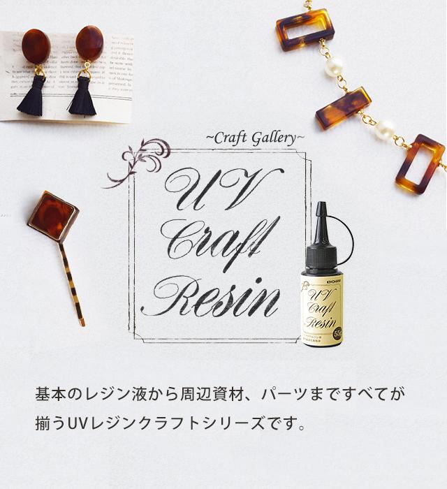 Craft Gallery 基本のレジン液から周辺素材、パーツまですべてが揃うUVレジンクラフトシリーズです。