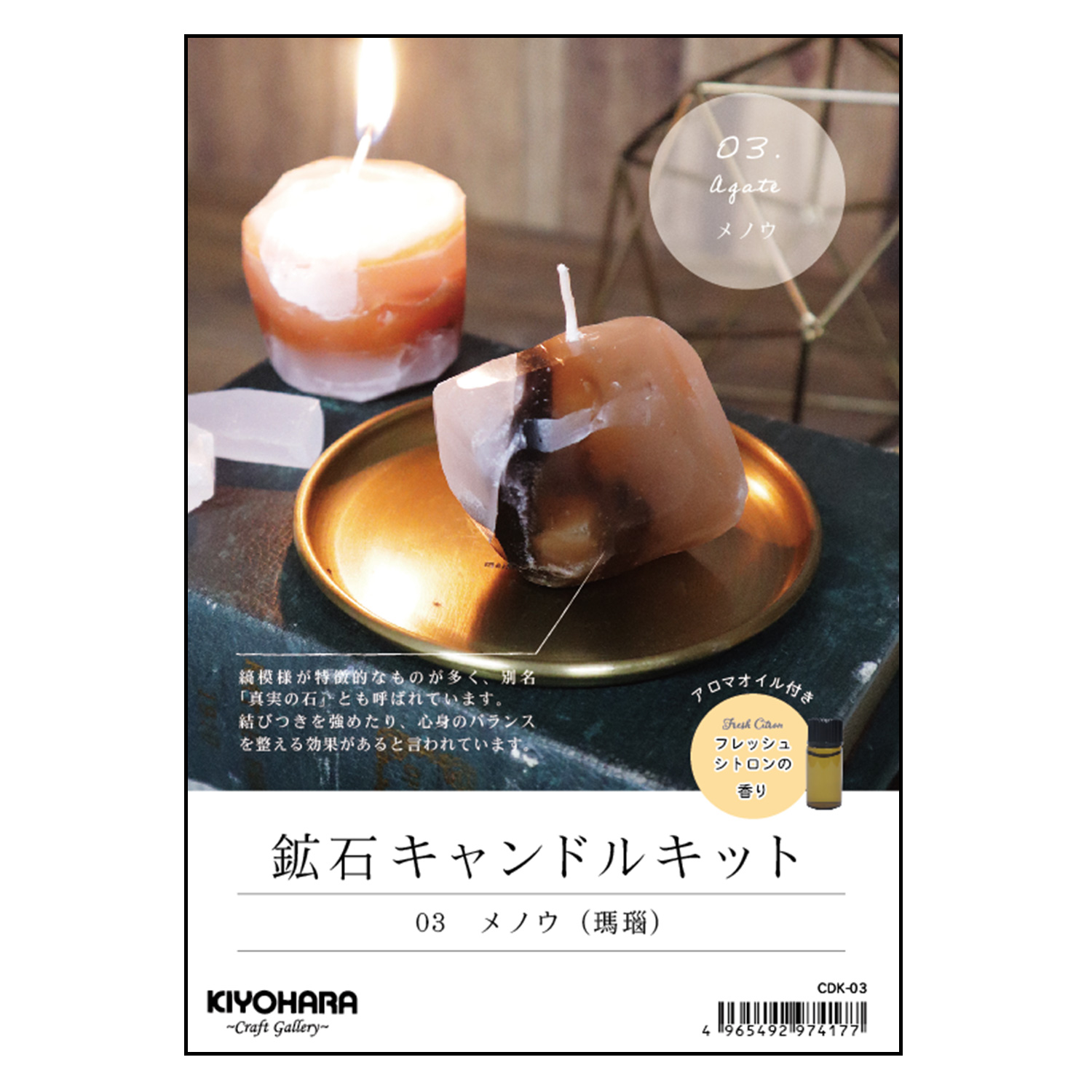 mineral_candle_kit-package3.jpg
