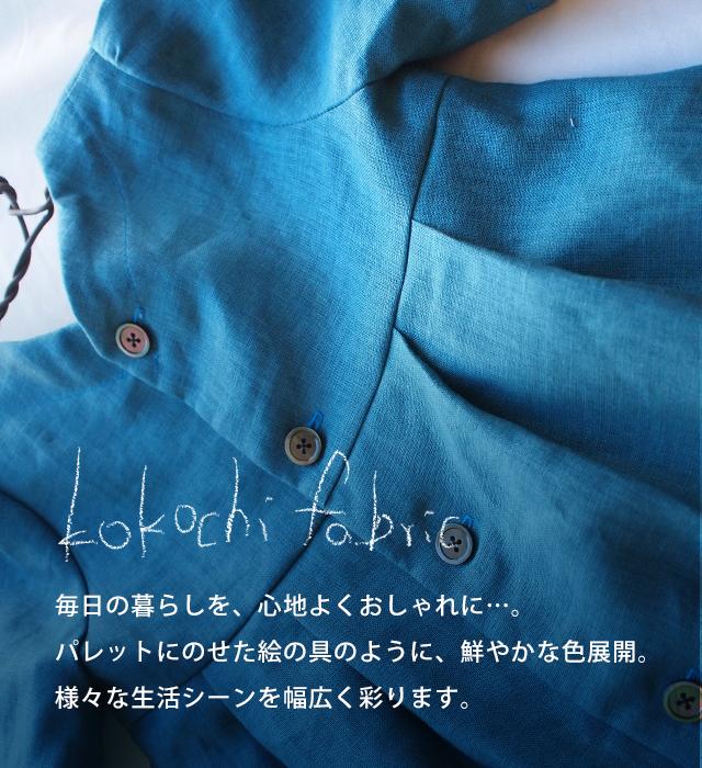 kokochi fabric 毎日の暮らしを、心地よくおしゃれに・・・。パレットにのせた絵の具のように、鮮やかな色展開。様々な生活シーンを幅広く彩ります。