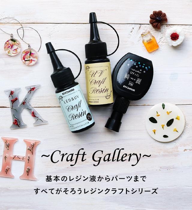 Craft Gallery 基本のレジン液からパーツまですべてがそろうレジンクラフトシリーズ
