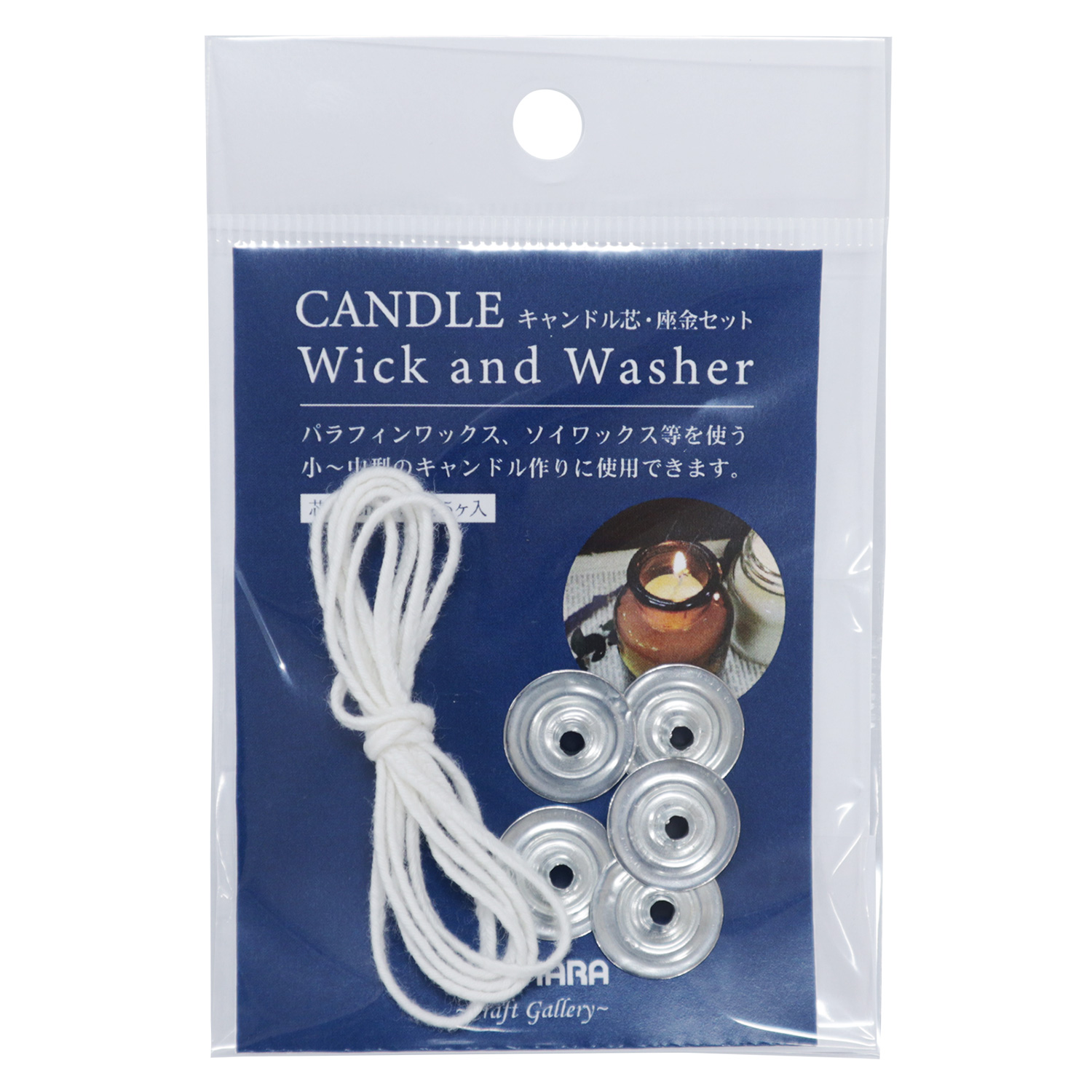 1-candle_wick_washer.jpg